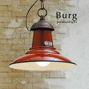 ペンダントライト【Burg/レッド】1灯 LED電球 ヴィンテージ レトロ おしゃれ カフェ トイレ マリン 照明 キッチン チェーン