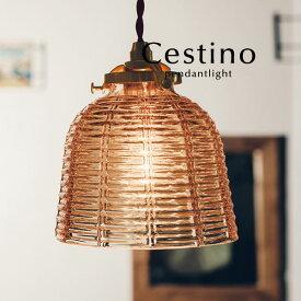 ペンダントライト LED電球【Cestino/アンバー】1灯 ガラス レトロ アジアン カフェ 照明 トイレ 玄関 ダイニング 書斎