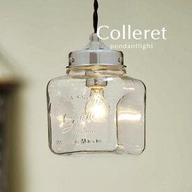 ペンダントライト LED電球【Colleret/クリア】1灯 ガラス ユニーク レトロ シンプル カフェ 照明 キッチン 玄関 かわいい 廊下 洗面所 ダイニング