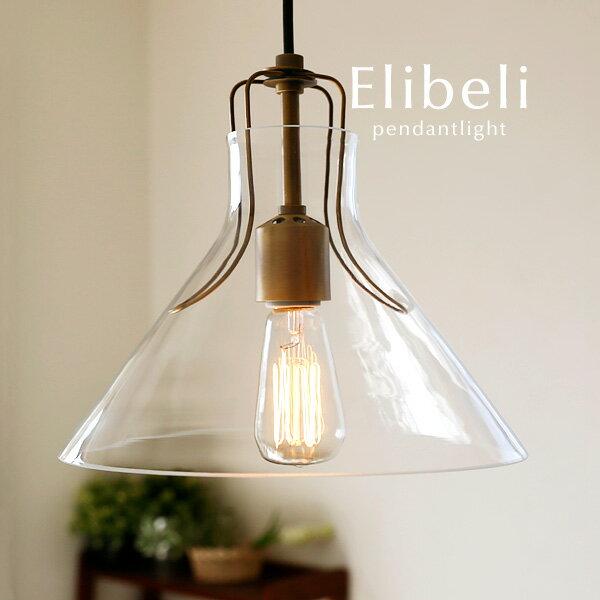 ペンダントライト【Elibeli】1灯 レトロ ガラス アンティーク シンプル カフェ 照明 おしゃれ トイレ 廊下 洗面所 玄関 ダイニング キッチン