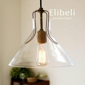 ペンダントライト【Elibeli】1灯 レトロ ガラス アンティーク カフェ 照明 おしゃれ トイレ LED電球 玄関 ダイニング キッチン
