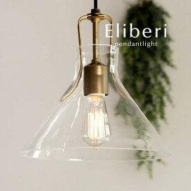 ペンダントライト 【 Elibeli 】 大きめ 1灯 レトロ ガラス アンティーク カフェ 照明 おしゃれ LED電球 ダイニング キッチン