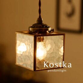 ペンダントライト LED電球【Kostka】1灯 ガラス シンプル カフェ キッチン アンティーク 照明 レトロ クラシック ステンドグラス トイレ 玄関