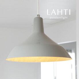 ペンダントライト【LAHTI/グレー】1灯 モダン 北欧 LED電球 キッチン 照明 ダイニング 木目調 シンプル カフェ レトロ