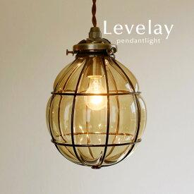 ペンダントライト LED【Levelay-R/アンバー】1灯 ガラス レトロ コード トイレ リビング シンプル カフェ モダン クラシック
