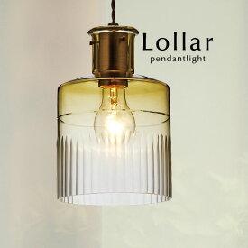 ペンダントライト LED電球【Lollar/アンバー】1灯 ガラス 和風 切子 レトロ シンプル カフェ 照明 トイレ 玄関 廊下 洗面所