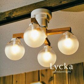 シーリングライト LED電球【Lycka】4灯 ガラス 木製 北欧 ダイニング レトロ ペンダントライト 天井照明 シンプル カフェ