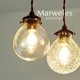 ペンダントライト LED電球【Marweles】1灯 かわいい レトロ ガラス アンティーク シンプル カフェ 照明 コード インテリア トイレ 洗面所 玄関 子供部屋