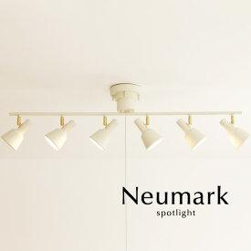 スポットライト【Neumark/ホワイト】6灯 LED電球 おしゃれ キッチン ダイニング シンプル カフェ 照明 北欧 モダン