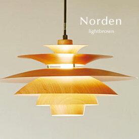 北欧デザインペンダントライト LED電球【Norden/ライトブラウン】1灯 木目調 間接照明 ダイニング コード シンプル カフェ モダン おしゃれ