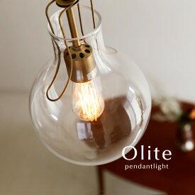 ペンダントライト【Olite】1灯 送料無料 レトロ ガラス アンティーク シンプル カフェ 照明 トイレ LED電球 玄関 ダイニング 和風