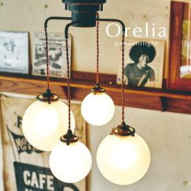 ペンダントライト【Orelia-C】4灯 レトロ ガラス アンティーク シンプル カフェ 照明 コード おしゃれ 玄関 ダイニング キッチン