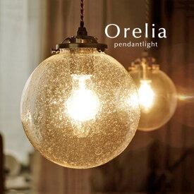 ペンダントライト LED【Orelia-L】1灯 レトロ ガラス アンティーク シンプル カフェ 照明 おしゃれ 廊下 洗面所 玄関 ダイニング キッチン