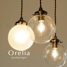 ペンダントライト LED電球【Orelia-S】1灯 レトロ ガラス アンティーク シンプル カフェ 照明 コード おしゃれ トイレ 廊下 洗面所 玄関 ダイニング キッチン