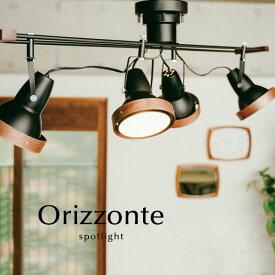 スポットライト LED電球【Orizzonte】4灯 おしゃれ シーリングライト 木製 シンプル ブラック キッチン 照明 北欧 モダン