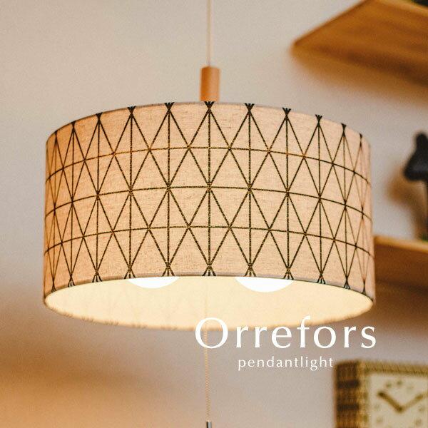 ペンダントライト【Orrefors/アイボリー】2灯 ファブリック 子供部屋 北欧 LED おしゃれ 照明 ダイニング 洋室 リビング シンプル カフェ