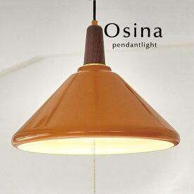 ペンダントライト LED電球【Osina/イエロー】2灯 北欧 アンティーク 照明 食卓 レトロ ダイニング シンプル カフェ ランプ