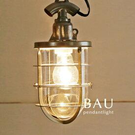 ペンダントライト LED【GlassBAU/アルミ】1灯 アンティーク 船舶照明 コード 吊り ガレージ ヴィンテージ キッチン デザイン レトロ マリン ガラス