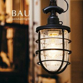ペンダントライト LED【GlassBAU/ブラック】1灯 アンティーク 船舶照明 コード 吊り ガレージ ヴィンテージ キッチン デザイン レトロ マリン ガラス