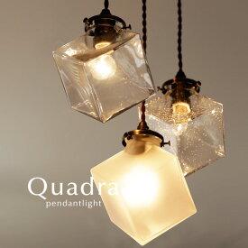 ペンダントライト LED電球【Quadrado】1灯 ガラス シンプル カフェ 洗面所 ダイニング レトロ クラシック トイレ 玄関