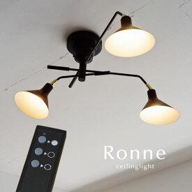シーリングライト リモコン【Ronne/ブラック】3灯 LED電球 おしゃれ キッチン フレンチ シンプル カフェ ダイニング デザイン 照明器具 モダン