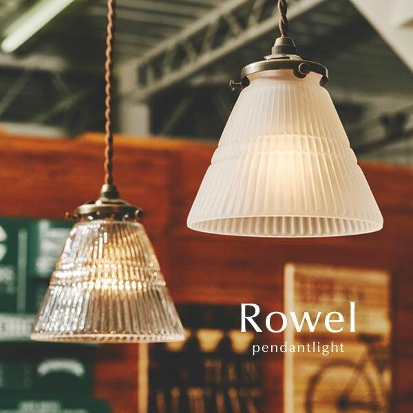 ペンダントライト LED電球【Rowel】1灯 ガラス レトロ トイレ シンプル カフェ モダン クラシック ダイニング キッチン 玄関