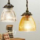 ペンダントライト LED【Rudy】1灯 ガラス レトロ コード トイレ 北欧 シンプル カフェ モダン 電球 ダイニング キッチン 玄関
