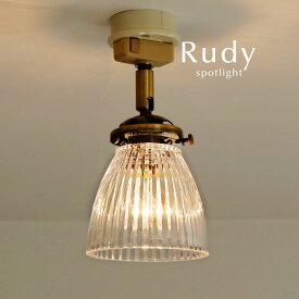 直付けスポットライト【Rudy】1灯 LED電球 選択可 ガラス シーリングライト おしゃれ カフェ レトロ クラシック アンティーク キッチン トイレ
