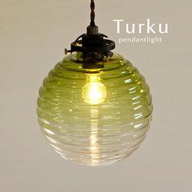 ペンダントライト LED【Turku/グリーン】1灯 ガラス レトロ カフェ トイレ 北欧 シンプル 和風 モダン 電球 おしゃれ 多灯