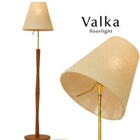 フロアライト LED【Valka】1灯 ファブリック 木製 間接照明 シンプル 北欧 スタンド おしゃれ ミッドセンチュリー フロアランプ