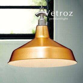 ペンダントライト【Vetroz/コッパー】1灯 ビンテージ 北欧 LED電球 キッチン 照明 ダイニング カウンター シンプル カフェ レトロ