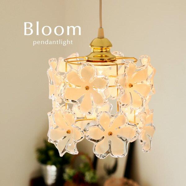 ペンダントライト【Bloom】1灯 ホワイト ゴールド アンティーク レトロ コード トイレ キッチン 玄関 シンプル カフェ アクリル 照明