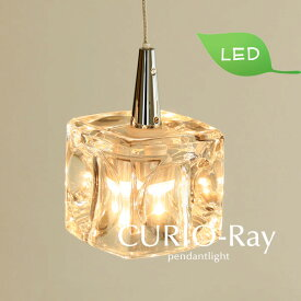 LEDペンダントライト【CURIO-Ray】1灯 ガラス コード トイレ シンプル おしゃれ LED電球 スタイリッシュ モダン ナチュラル系 キッチン 照明 北欧