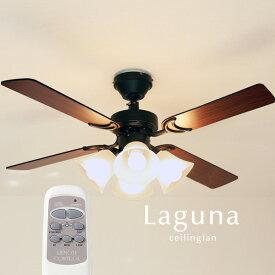 シーリングファンライト リモコン【Laguna/ブラック】4灯 おしゃれ カフェ 照明 木目調 引掛けシーリング 北欧 ウッド 木製 簡易 取り付け 回転