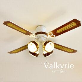 シーリングファン ライト【Valkyrie】4灯 電球型蛍光灯 シャンデリア ホワイト 照明 オシャレ 北欧 ウッド モダン カフェ