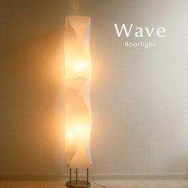 フロアライト【Wave】間接照明 シンプル カフェ 北欧 スタンド デザイン フロアランプ モダン クール おしゃれ ホテル 店舗 ベッドルーム デザイナーズ