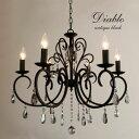 シャンデリア LED【Diablo】6灯 ブラック アンティーク クラシック クラシカル シンプル カフェ ラグジュアリー 西洋 …