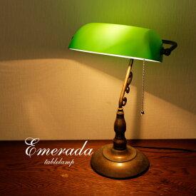 アンティーク テーブルランプ【Emerada/グリーン】1灯 デスクライト バンカーズ ランプ ガラス クラシック 書斎 テーブルライト レトロ