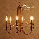 シャンデリア LED【Rubens】6灯 ゴシック シンプル アンティーク ダイニング 照明 クラシック クラシカル 西洋 おしゃれ