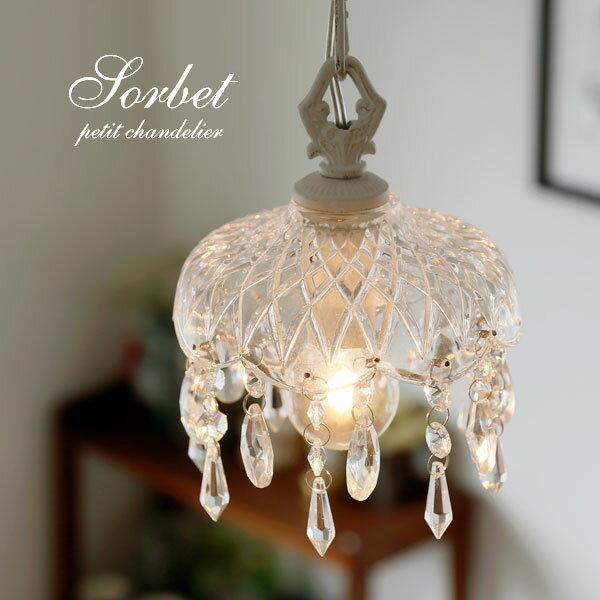 プチシャンデリア【Sorbet】1灯 子供部屋 女の子 照明 シンプル カフェ 白 ホワイト ペンダントライト フレンチ かわいい