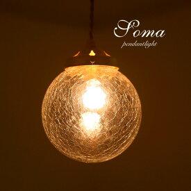 アンティーク ペンダントライト LED電球 【 Soma 】 ガラス 洋風 和風 エレガント シンプル カフェ おしゃれ レトロ クラシック 手作り トイレ デザイン 照明