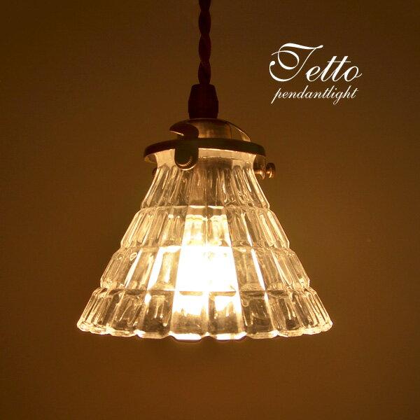 アンティーク ペンダントライト LED電球【Tetto】シンプル カフェ レトロ クラシック デザイン 輸入照明 カントリー 洋室 ガラス 延長 ハンドメイド