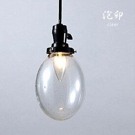 ペンダントライト【あわたまご/クリア】1灯 シンプル カフェ ダイニング コード ガラス キッチン 和室 レトロ スイッチ 照明 手作り