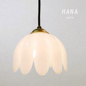 ペンダントライト【HANA/ホワイト】1灯 照明 キッチン ガラス レトロ コード 玄関 トイレ 洗面所 和風 シンプル カフェ おしゃれ デザイン