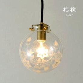 ペンダントライト【桔梗】1灯 照明 ダイニング ガラス レトロ コード 和室 シンプル キッチン ハンドメイド