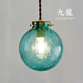 ペンダントライト【九龍/グリーン】1灯 和風 シンプル カフェ ハンドメイド ガラス レトロ 照明