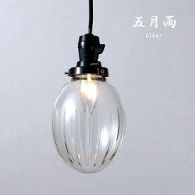 ペンダントライト【五月雨/クリア】1灯 ガラス レトロ コード スイッチ 和風 シンプル カフェ ハンドメイド