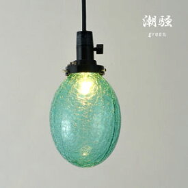 ペンダントライト【潮騒/グリーン】1灯 ガラス レトロ コード 和風 キッチン 照明 ダイニング シンプル カフェ スイッチ ハンドメイド 手作り