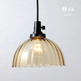 ペンダントライト【鉄仙/アンバー】1灯 シンプル カフェ 照明 レトロ コード キッチン ダイニング 和室 手作り ガラス
