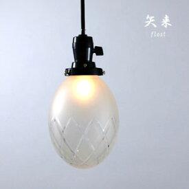 ペンダントライト【矢来/フロスト】1灯 ガラス レトロ コード シンプル キッチン 和風 ダイニング スイッチ